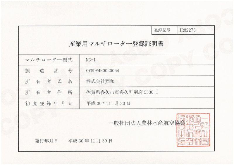 産業用マルチローター登録証明2.jpg