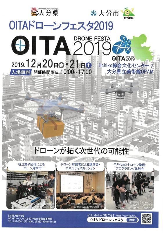 OITAドローンフェスタ2019チラシ01.jpg