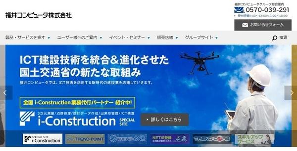 fukuiC_ict.jpg